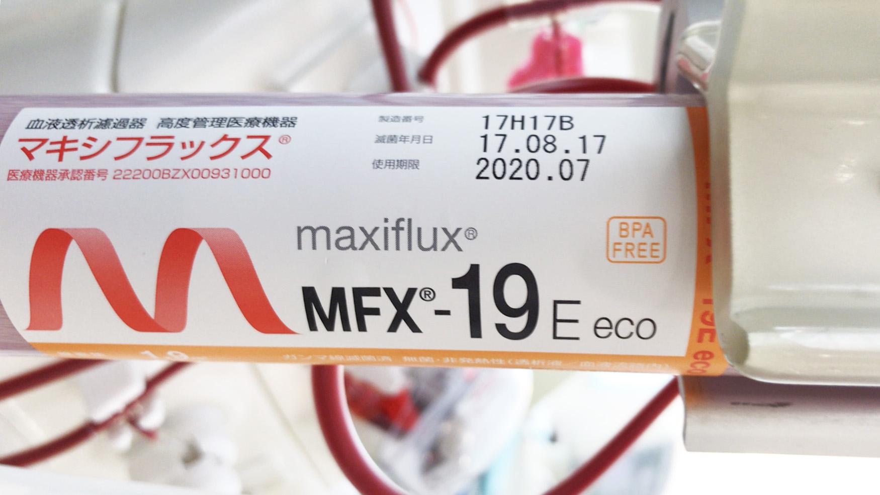 人工透析のヘモダイアフィルタの種類 MFX-19E eco