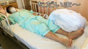 シャント手術から病室へ