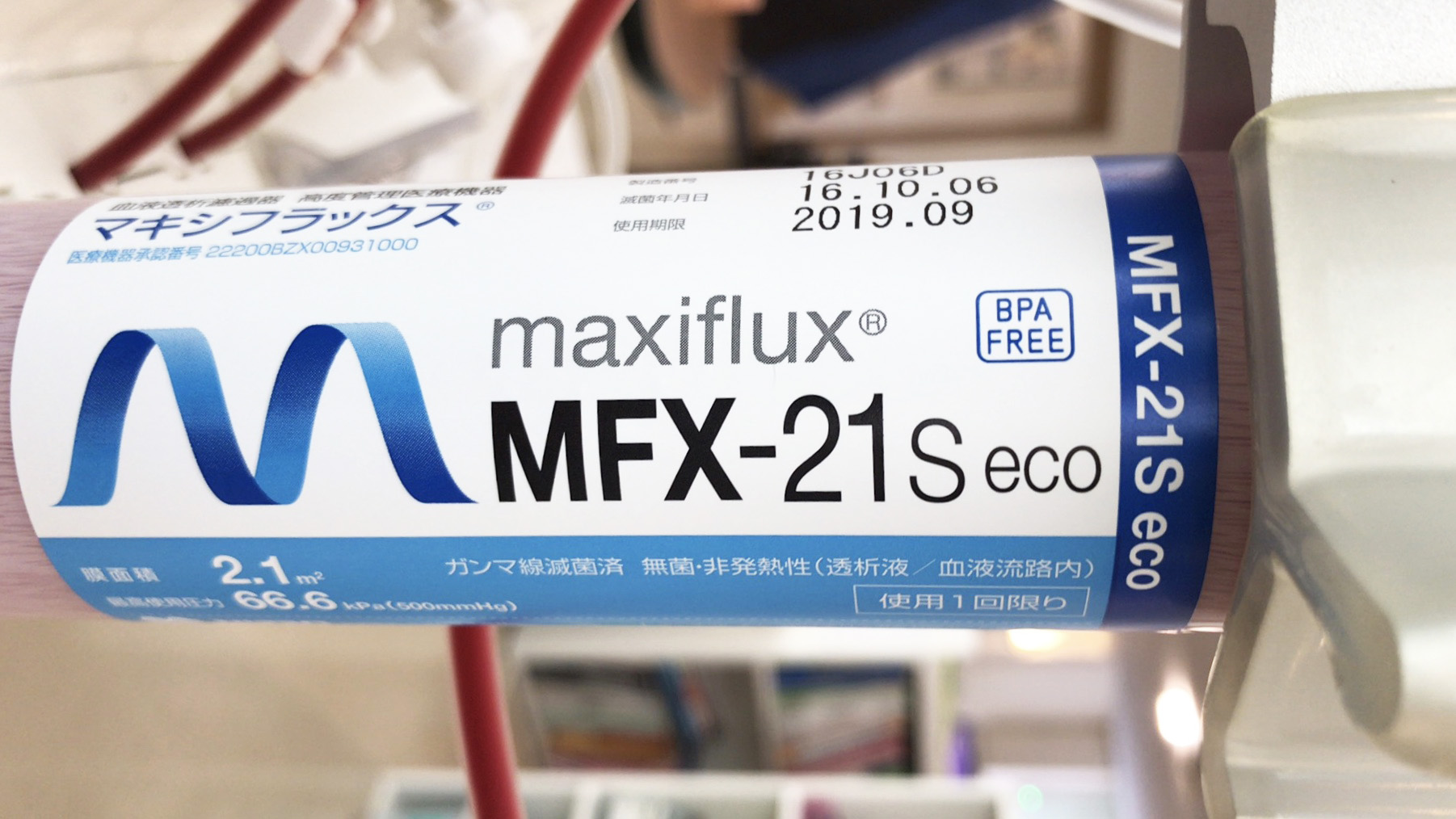 人工透析-ヘモダイアフィルタの種類 MFX-21S eco