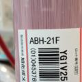 人工透析-血液透析のヘモダイアフィルタ変更