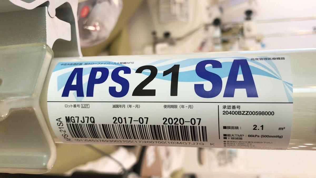 血液透析HD-ダイアライザーAPS21 SA