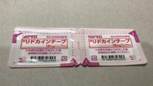 リドカインテープ貼付用局所麻酔剤