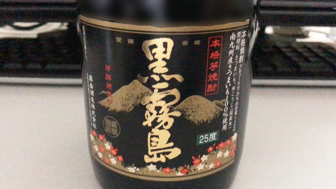 購入した霧島酒造 黒霧島 25度 瓶 720ml