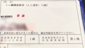 旅客鉄道株式会社旅客運賃減額