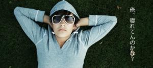 【人工透析ブログ】むずむず脚症候群だと眠りの質はどうなのか?