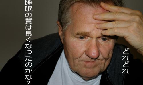 【透析ブログ】リボトリール錠を飲み始めて睡眠の質は良くなったのか!?
