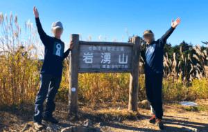トレッキング-岩湧山